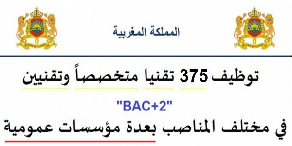 توظيف 375 تقنيا متخصصاً وتقنيين «bac+2» في مختلف المناصب بعدة مؤسسات عمومية