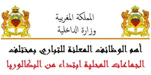 وزارة الداخلية: أهم الوظائف المعلنة للتباري بمختلف الجماعات المحلية ابتداء من البكالوريا