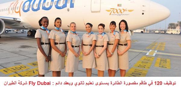 شركة الطيران Fly Dubai : توظيف 120 في طاقم مقصورة الطائرة بمستوى تعليم ثانوي وبعقد دائم