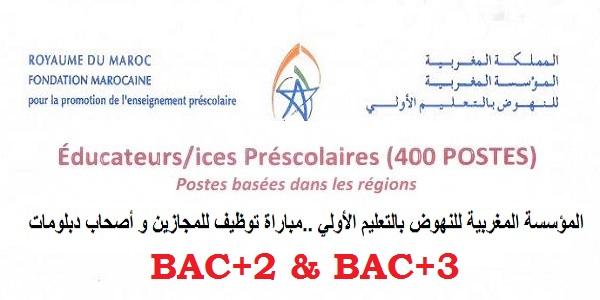(400 منصب) ، BAC+2 المؤسسة المغربية للنهوض بالتعليم الأولي ..مباراة توظيف للمجازين و أصحاب دبلومات