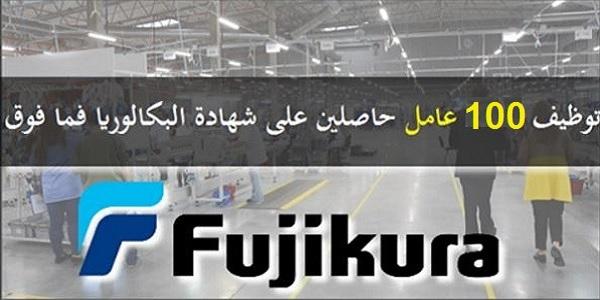 مصنع Fujukura : توظيف 100 عامل وعاملة بدون دبلوم أو شهادة بإقليم سيدي سليمان