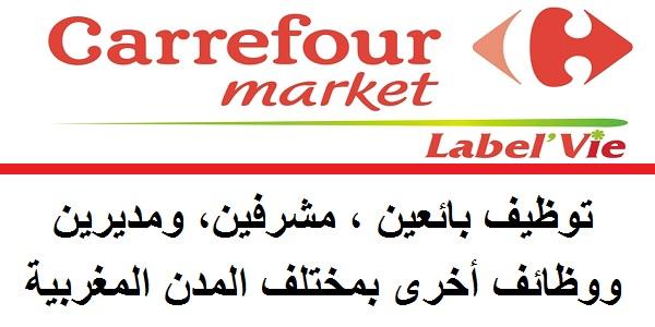 شركة أسواق لابيل في : توظيف بائعين ، مشرفين، ومديرين ووظائف أخرى بمختلف المدن المغربية