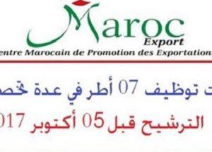 المركز المغربي لإنعاش الصادرات: مباريات توظيف 07 أطر في عدة تخصصات. الترشيح قبل 05 أكتوبر 2017
