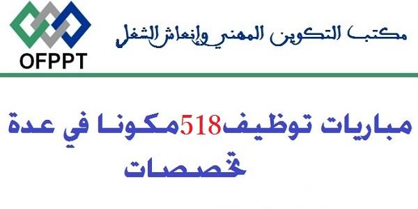 مكتب التكوين المهني وإنعش الشغل: مباريات توظيف في 518 منصبا في عدة تخصصات