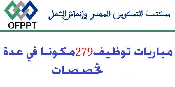 مكتب التكوين المهني وإنعش الشغل: مباريات توظيف في 279 منصبا في عدة تخصصات