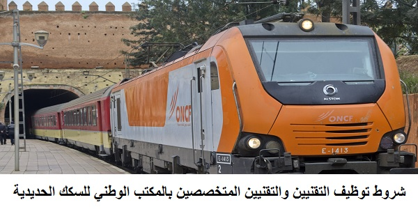 مباراة توظيف 2 منصبا باالمكتب الوطني للسكك الحديدية. الترشيح قبل 15 غشت 2019