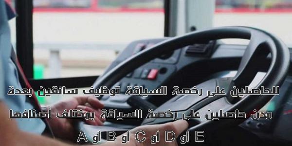 لكل من يتوفر على رخصة السياقة B،C،D بدون دبلوم توظيف 380 سائق والتقديم عن طريق أنابيك فقط