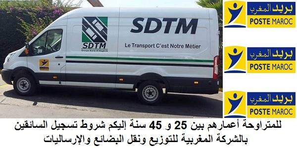 للمتراوحة أعمارهم بين 25 و 45 سنة إليكم شروط تسجيل السائقين بالشركة المغربية للتوزيع ونقل البضائع والإرساليات