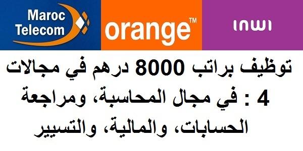 توظيف براتب 8000 درهم في مجالات 4 : في مجال المحاسبة، ومراجعة الحسابات، والمالية، والتسيير