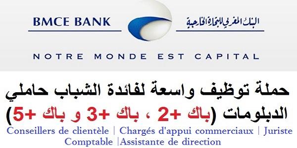 بنك BMCE يعلن عن توظيفات هامة للشباب حاملي الدبلومات BAC+2 ، BAC+3 و BAC+5 بجميع مدن المملكة