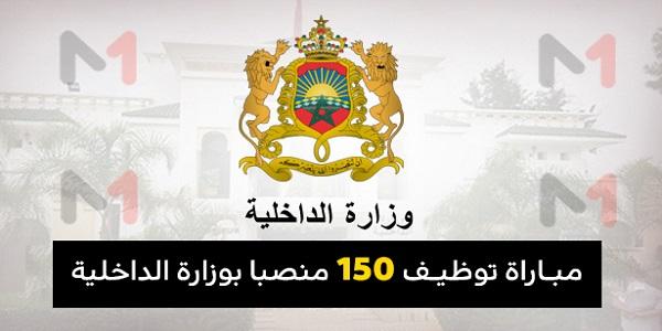 مباراة توظيف 150 تقنيين و مهندسين باوزارة الداخلية المديرية العامة للأمن الوطني