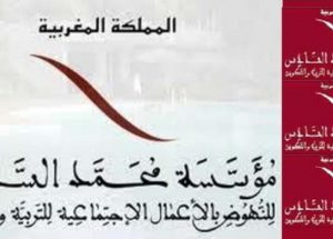 مؤسسة محمد السادس للنهوض بالأعمال الاجتماعية للتربية والتكوين يعلن عن مباريات توظيف في عدة مناصب وتخصصات آخر أجل 12 نونبر 2020
