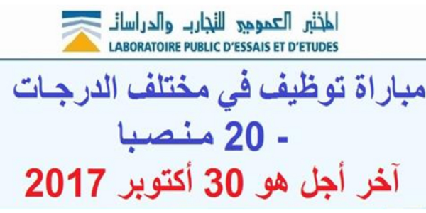 المختبر العمومي للتجارب والدراسات: مباراة توظيف في مختلف الدرجات – 20 منصبا. آخر أجل هو 30 أكتوبر 2017