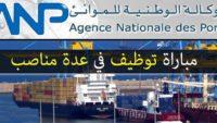 الوكالة الوطنية للموانئ تعلن عن حملة توظيف في عدة تخصصات