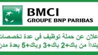 """مجموعة بنك """"BMCI"""" تطلق حملة توظيف في تخصصات مختلفة"""