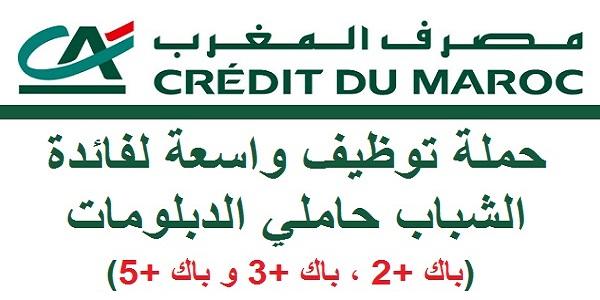 مصرف المغرب :إعلان عن حملة توظيف في عدة تخصصات بعدة مدن