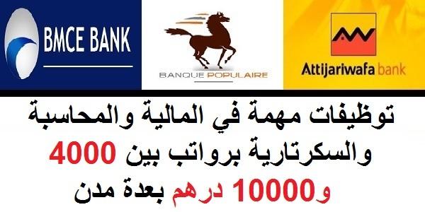 توظيفات مهمة في المالية والمحاسبة والسكرتارية برواتب بين 4000 و10000 درهم بعدة مدن