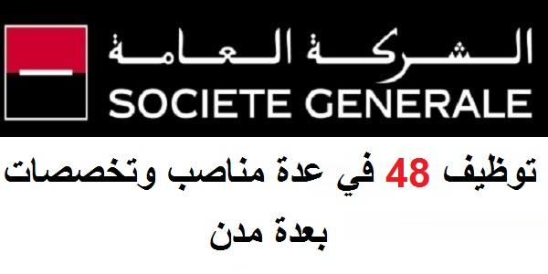 بنك Société Générale : توظيف 48 في عدة مناصب وتخصصات بعدة مدن