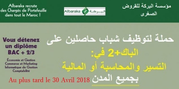 مؤسسة البركة للقروض الصغرى: حملة لتوظيف شباب حاصلين على الباك+2 في التسير والمحاسبة أو المالية بجميع المدن؛ آخر أجل هو 30 ابريل 2018