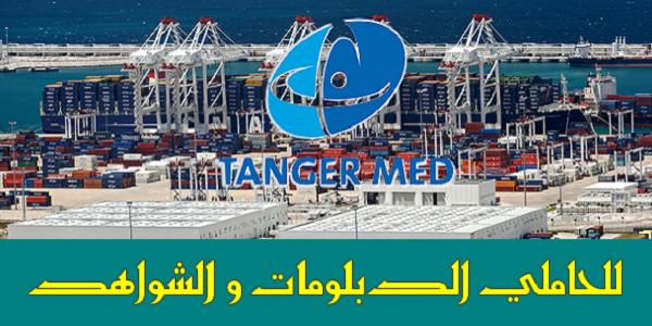 APM Terminals MedPort Tangier : افتتاح التسجيل لتوظيف شباب حاملي الشواهد لفائدة ميناء طنجة المتوسط الثاني