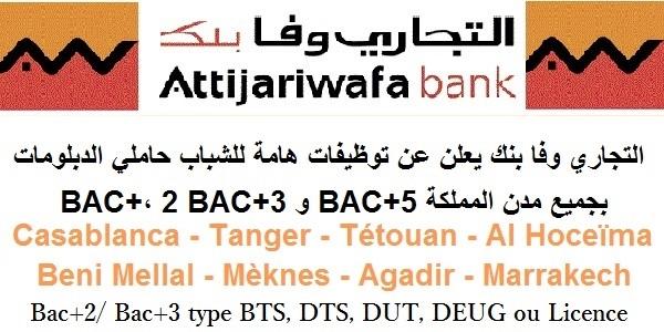 التجاري وفا بنك يعلن عن توظيفات هامة للشباب حاملي الدبلومات BAC+2 ، BAC+3 و BAC+5 بجميع مدن المملكة