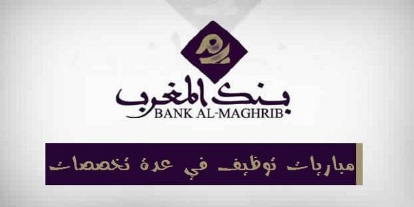 للحاصلين على الدبلوم أو الإجازة.. مباريات توظيف ببنك المغرب في عدة تخصصات بعدة مدن. آخر أجل هو 15 غشت 2018