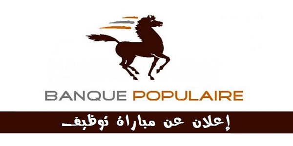 للطلبة بدون تجربة مهنية ، البنك الشعبي La Banque Populaire : يعلن عن مباريات توظيف في عدة مناصب وتخصصات