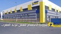 Barid Al Maghrib Concours et Recrutement 2021 (5 Postes)