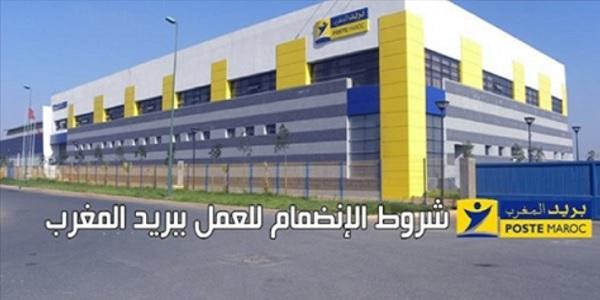 Recrutement (6) postes chez Barid Al Maghrib (Logistique – Contrôle de Gestion – Finance – Informatique – Supply chain) – مباراة لتوظيف 6 منصبا ببريد المغرب