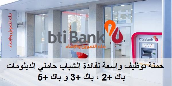 البنك BTI : حملة توظيف واسعة لفائدة الشباب حاملي الدبلومات باك +2 ، باك +3 و باك +5