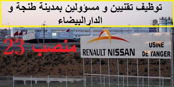 شركة Renault Tanger & Casablanca تعلن عن حملة توظيف عدة مهندسين و تقنيين في: مراقبة الجودة والسلامة، الميكانيك، الكهرباء، الصيانة،…