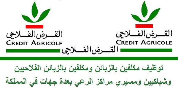 براتب لا يقل عن 6000 درهم.. حملة توظيف مكلفين بالزبناء ومسؤولين ماليين ومساعدين تجاريين وتخصصات أخرى بمصرف المغرب