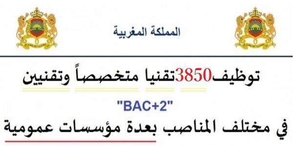 توظيف 3850 تقنيا متخصصاً وتقنيين «bac+2» في مختلف المناصب بعدة مؤسسات عمومية