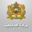مباراة توظيف 14 منصبا بإوزارة الشغل والإدماج المهني