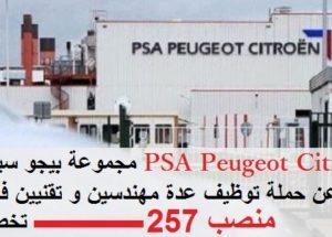 مصنع بيجو سيتروين القنيطرة: توظيف 257 عامل وعاملة للحاصلين على الباك او الباك+2 او دبلوم التاهيل المهني