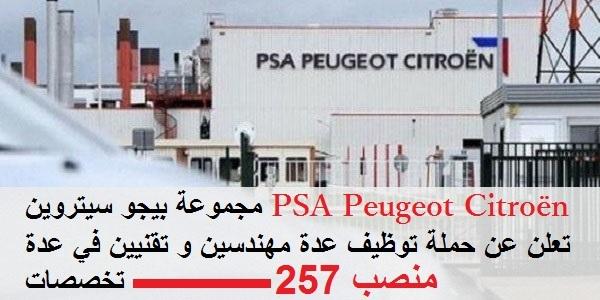 مجموعة بيجو سيتروين PSA Peugeot Citroën Kénitra & Casablanca تعلن عن حملة توظيف عدة مهندسين و تقنيين في عدة تخصصات