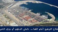 شركة APM Terminals MedPort Tangier تعلن عن حملة توظيف في عدة تخصصات