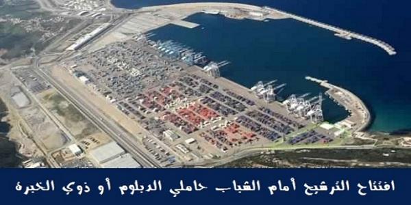 Recrutement (7) profils chez APM Terminals Tanger Med II (Industriel – Logistique – Finance – Mécanique) – حملة توظيف واسعة لفائدة الشباب العاطل