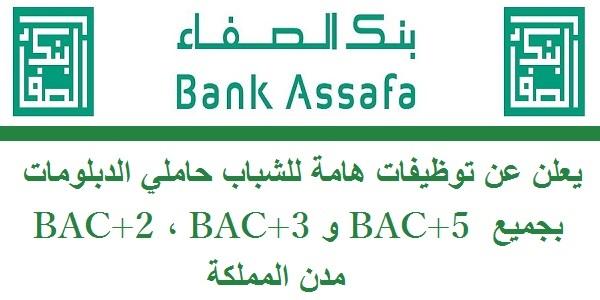 بنك الصفاء يعلن عن توظيفات هامة للشباب حاملي الدبلومات BAC+2 ، BAC+3 و BAC+5 بجميع مدن المملكة