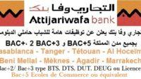 """مجموعة بنك """"ATTIJARIWAFA BANK"""" تطلق حملة توظيف في تخصصات مختلفة"""
