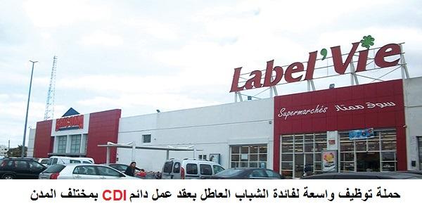 Recrutement des Logisticiens débutants chez Label Vie – توظيف في العديد من المناصب