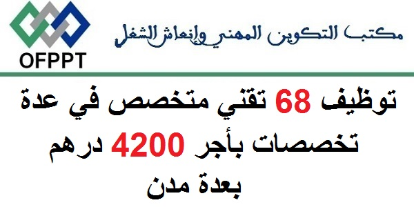 لخريحي ال OFPPT.. توظيف 68 تقني متخصص في عدة تخصصات بأجر 4200 درهم بعدة مدن