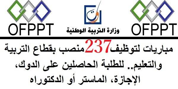 مكتب التكوين المهني وإنعش الشغل: مباريات توظيف في 237 منصبا في عدة تخصصات