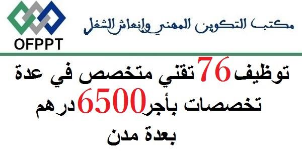 لخريحي ال OFPPT.. توظيف 76 تقني متخصص في عدة تخصصات بأجر 6500 درهم بعدة مدن