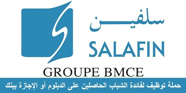 مجوعة SALAFIN التابعة لمجموعة BMCE Bank: إعلان عن حملة توظيف لفائدة الشباب حاملي الدبلومات والشواهد بجميع مدن وجهات المملكة