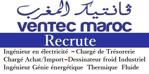 Recrutement chez Ventec (Ingénieur en électricité –  Chargé Achat – Import – Énergétique – Trésorerie) – اعلان عن حملة توظيف في عدة تخصصات