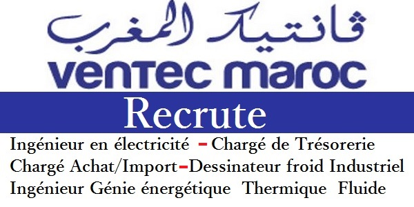 Recrutement chez VENTEC (Achat – Electricité – Énergétique – Froid  Industriel – Trésorier) – توظيف في العديد من المناصب
