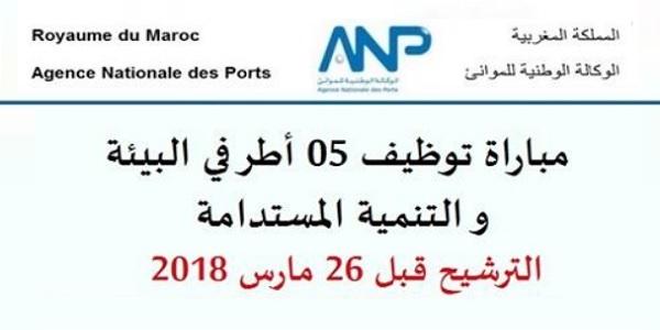 Recrutement (5) Cadres supérieurs à l'Agence Nationale des Ports – توظيف (5) منصب