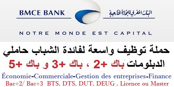 """مجموعة بنك """"BMCE BANK"""" تطلق حملة توظيف في تخصصات مختلفة، 187 منصب"""