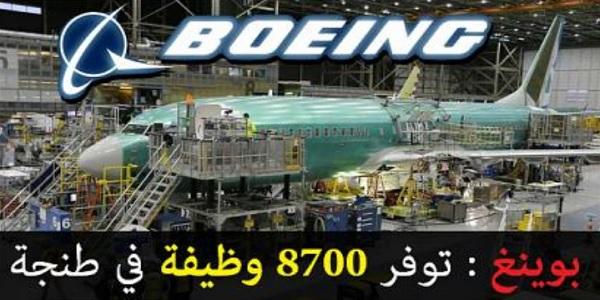 بوينغ : توفر 8700 وظيفة في طنجة